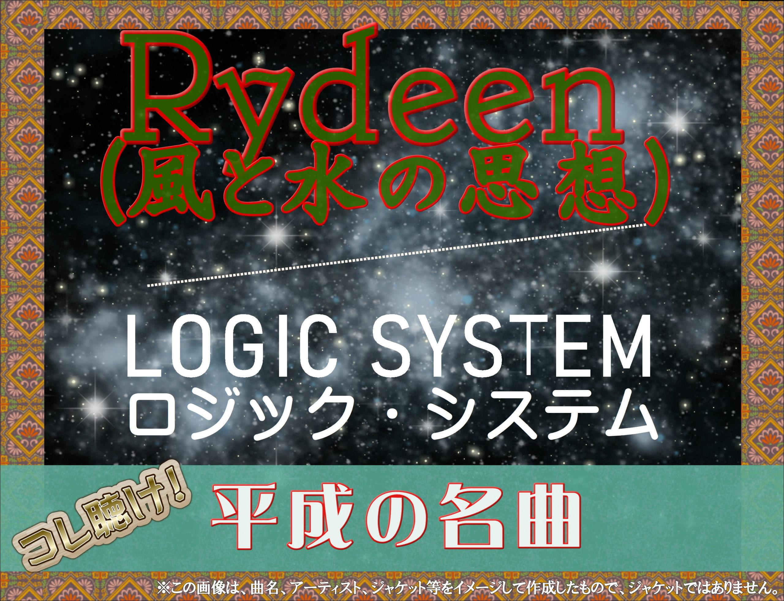 ライディーン3