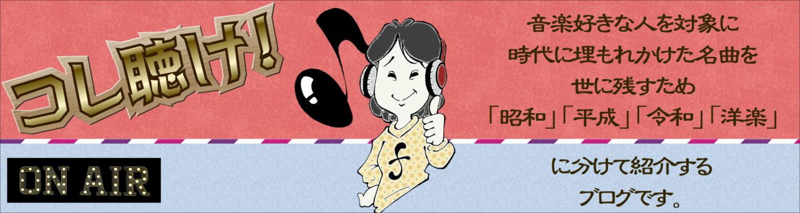 聴いてほしい ! 昭和・平成・令和 そして洋楽の名曲アルバム【コレ聴け ! 】