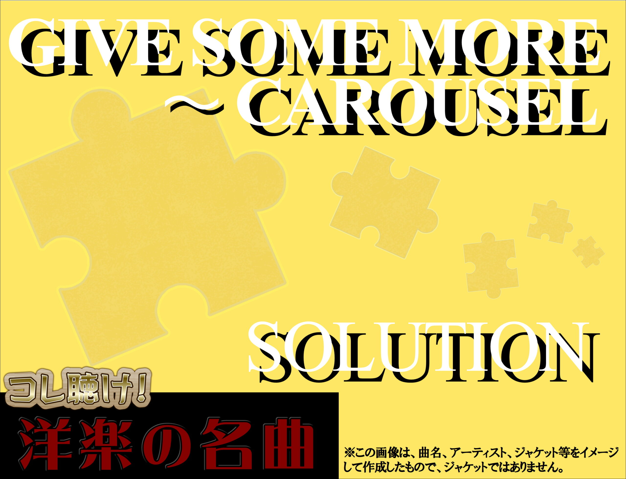 Give some more~Carousel